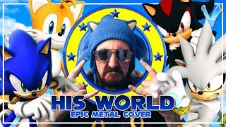 Sonic the Hedgehog - His World [EPIC METAL COVER] (Little V)