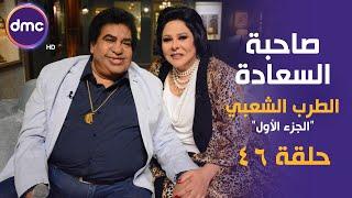 صاحبة السعادة - الموسم الثاني | نجوم الطرب الشعبي - الجزء الأول | 12-8-2019 الحلقة كاملة