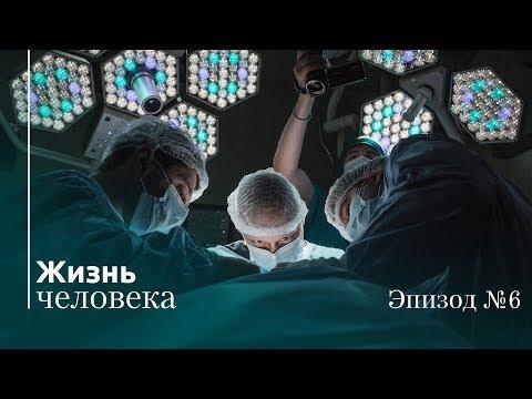Жизнь Человека – Эпизод 6: Думал отдохнуть