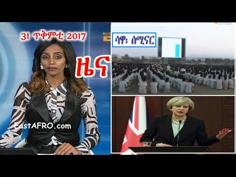 Eritrean News ( October 31, 2017) |  Eritrea ERi-TV