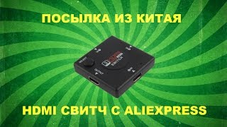 HDMI SWITCH 3 PORT. BUY ALIEXPRESS. HDMI СВИТЧ, ПЕРЕКЛЮЧАТЕЛЬ(, 2016-02-08T14:00:54.000Z)