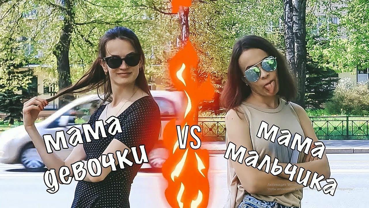 МАМА МАЛЬЧИКА VS МАМА ДЕВОЧКИ