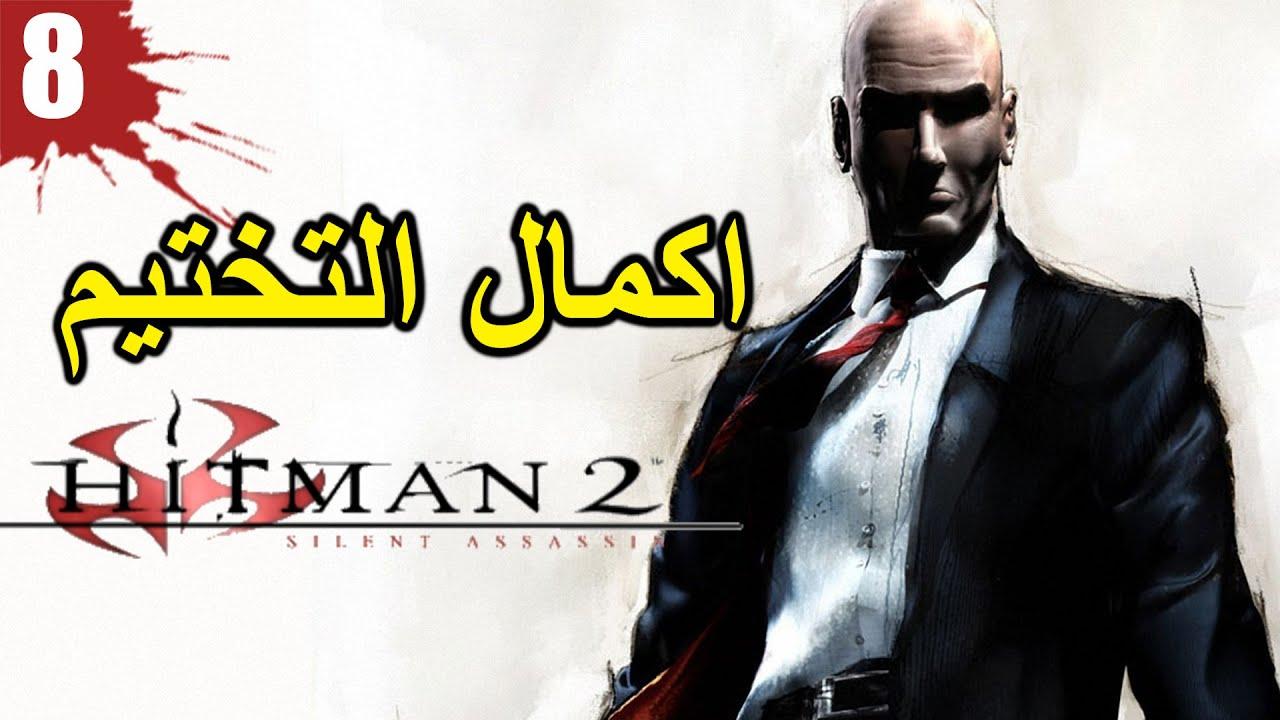 تختيم هيتمان 2 سأكمل اللعبة بعد 3 سنوات | Hitman 2: Silent Assassin | الحلقة الثامنة 8#