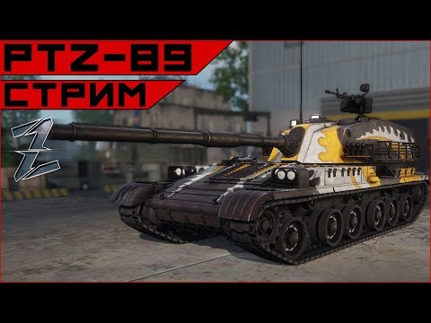 Armored Warfare PTZ-89 после АПа. Зубастый слоупок!