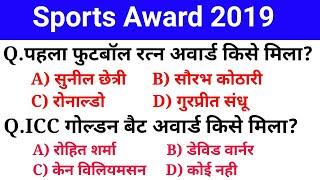 Sports Awards 2019 | खेल पुरस्कार 2019 | Current affairs 2019 | Sports Gk | Gk in hindi |