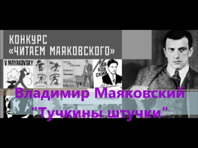 Изображение предпросмотра прочтения – АнастасияМилехина читает произведение «Тучкины штучки» В.В.Маяковского