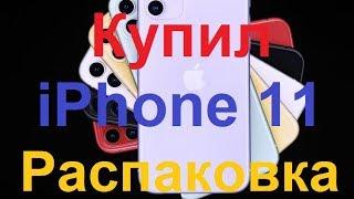 Розпакування iPhone 11 Pro. Продав купив пріору iPhone 11 Pro.