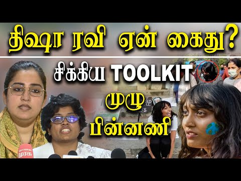 """Why Disha Ravi arrested, and what is the  """"Toolkit"""", Disha Ravi had - detailed report in tamil"""