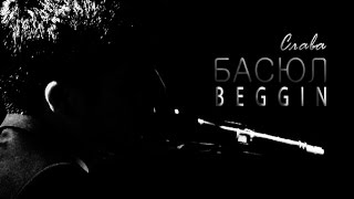 Slava BASYUL - Beggin (piano version) ТИЗЕР!