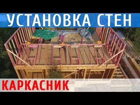 Строительство каркасного дома, обшивка каркасника, подъём и сборка стен - 3 часть смотреть в хорошем качестве