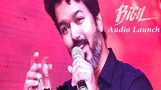 Vijay Full Speech at Bigil Audio Launch | Thalapathy | Atlee| A.R Rahman