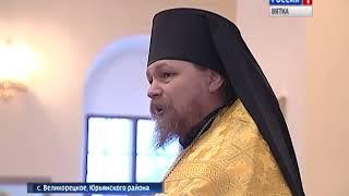 Православные верующие отметили День святителя Николая Чудотворца(ГТРК Вятка)