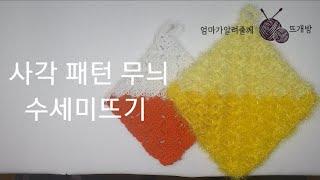 [사각 패턴 무늬 수세미뜨기] 뜨개질, 코바늘 기초 e…