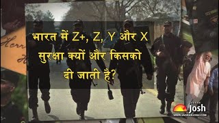 Who get Z +, Z, Y and X security in India and why in hindi