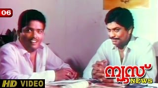 News Movie Clip 7 | Comedy Scene ft. Innocent, Jagathy, Jagadish & Mamukoya