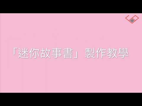 【SAGE 親子活動教學】思展教你與孩子一起DIY自製「迷你故事書」~ 學習中文就是要好玩又好看!!!