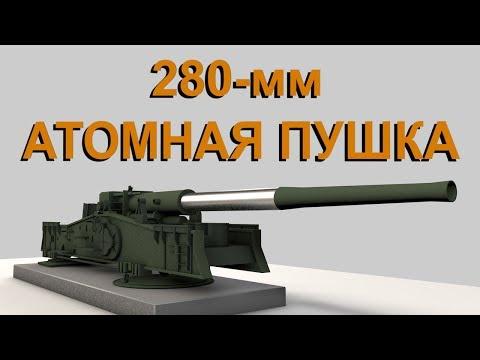 280-мм АТОМНАЯ ПУШКА