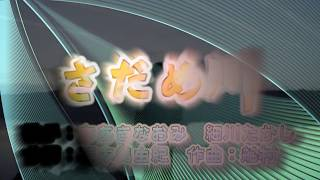 Genius girl 天才女孩「さだめ川」 歌手:ちあきなおみ・五木ひろし・市川由紀乃他 Cover:AKI AZUMA 東あき(亜樹)10歳 歌詞付 高音質 2000年発売