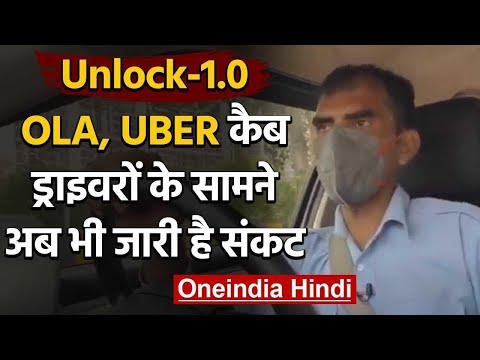 Corona: Lockdown के बीच  OLA और UBER के Taxi driver, कैसे कर रहे है काम | वनइंडिया हिंदी