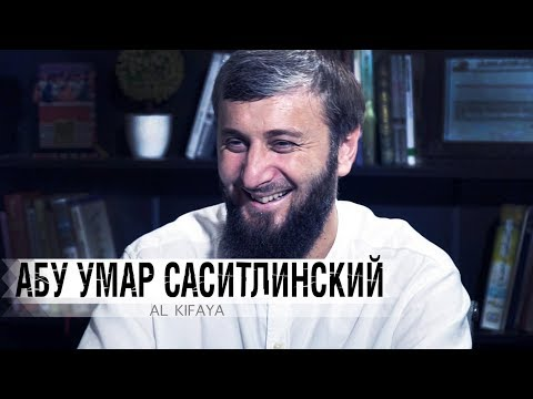 Абу Умар Саситлинский (большое интервью): Исламский призыв, Фонды, Африка, Розыск, Суфии\ALKIFAYA_2