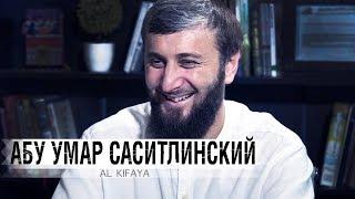 Абу Умар Саситлинский (большое интервью) - Исламский призыв, Фонды, Африка, Розыск, Суфии\ALKIFAYA_2