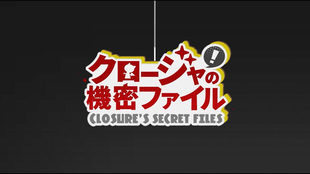クロージャの機密ファイル 第12話 みんなが集う応接室