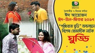 Eid Special Bangla Romantic Comedy Natok   Ghuddi   Mishu Sabbir, sayed Babu, Vabna   Eid Natok 2017