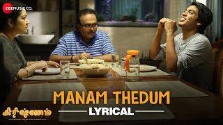Manam Thedum - Lyrical | Krishnam