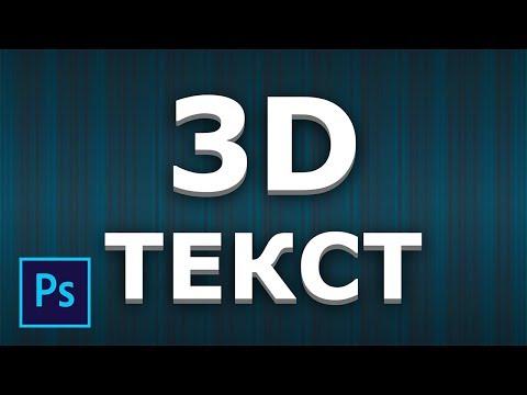 Простой эффект 3d текста в фотошопе