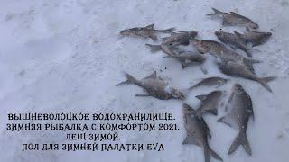 Вышневолоцкое водохранилище Зимняя рыбалка с комфортом 2021 Лещ зимой Пол для зимней палатки EVA