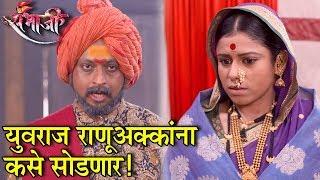 Swarajya Rakshak Sambhaji | Episode Update | संभाजी महाराज कशी करणार राणूबाईंची सुटका?