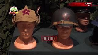 • Уникальная выставка в музее Великой Отечественной войны