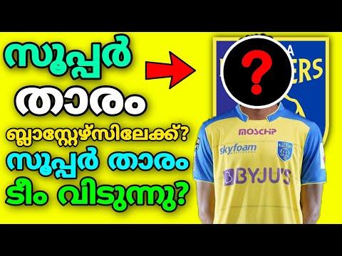 SUPER PLAYER TO KERALA BLASTERS FC||KERALA BLASTERS NEW NEWS||GTF WORLD