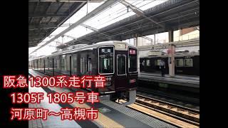 阪急1300系走行音 河原町~高槻市 1805号車