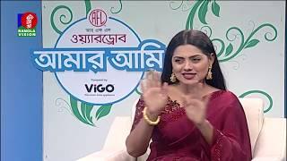 Tisha   Mithila   BanglaVision Program   Amar Ami   Sajjad Hussain   Ep 576