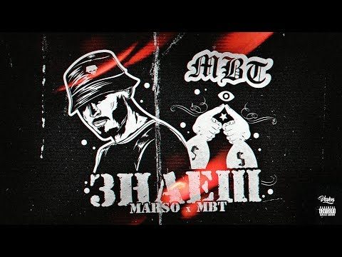 MBT x MARSO - ЗНАЕШ [Official Audio]