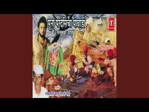 Puna Pardesich Powada (Satyakath)