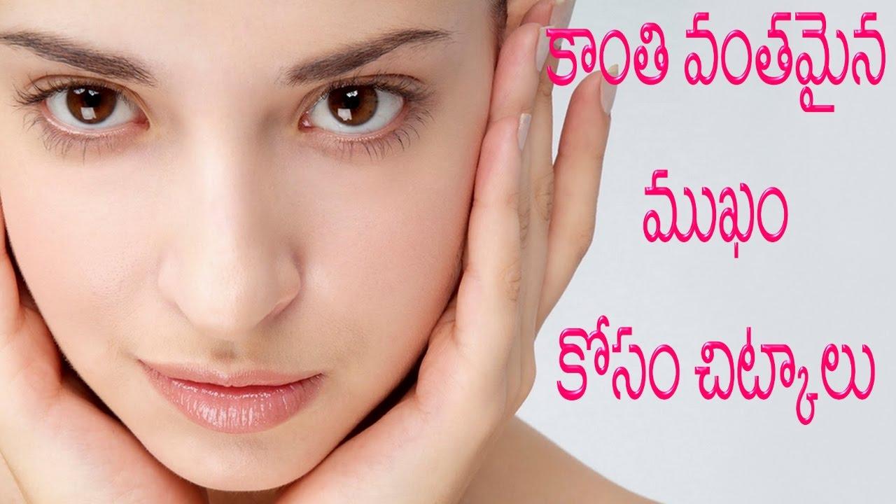 Face Glow Tips in Telugu - YouTube
