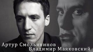Артур Смольянинов читает Маяковского