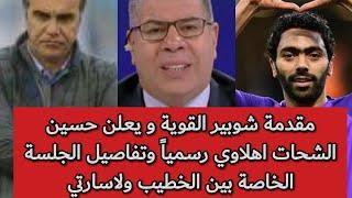 مقدمة شوبير القوية و يعلن حسين الشحات اهلاوي رسمياً وتفاصيل الجلسة الخاصة بين الخطيب ولاسارتي