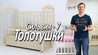 кроватка Topotushki Lira 7 обзор