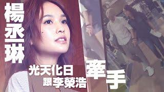 對偶像歌手出身的楊丞琳來說,能在大庭廣眾下跟男友手牽手壓馬路,是長...