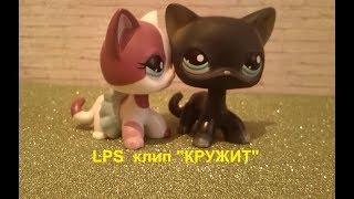 """LPS  клип """"Кружит"""""""