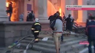 Видео дня. 2 мая. Эвакуация из горящего Дома профсоюзов в Одессе