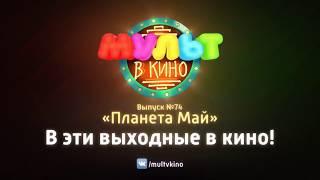 МУЛЬТ в кино. Выпуск №74. Планета Май! (2018) Русский Трейлер