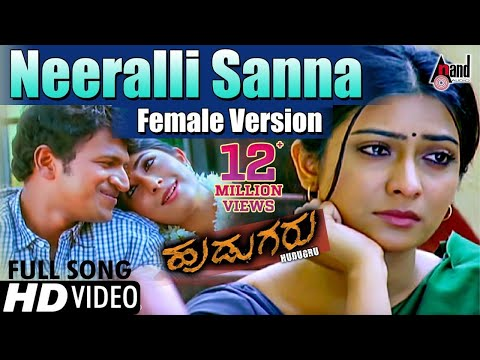 Hudugru | Neeralli Sanna Female Version | Puneeth Rajkumar, Radhika Pandith | Kannada New Songs