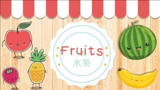 Learn Fruits in Chinese | 水果 | Basic Mandarin Chinese for Kids