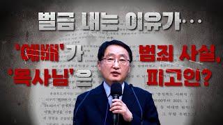 벌금 내는 이유가… '예배'가 범죄 사실, '목사님'은 피고인? -김영길 예자연 사무총장(2021/06/10 고신 악법 동향 세미나)