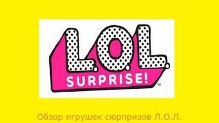 Огляд іграшок сюрпризів Л. О. Л/ L. O. L. surprise dolls