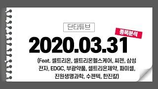[주식종목분석] 2020.03.31 셀트리온, 셀트리온…